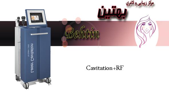 Cavitation+RF