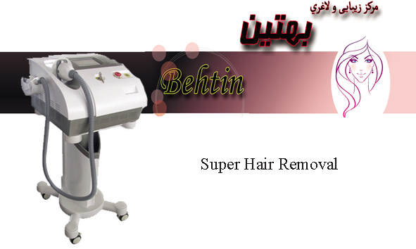 http://behtinclinic.ir/wp-content/uploads/2015/07/Super-Hair-Removal.jpg